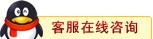 成都挂历厂家QQ客服